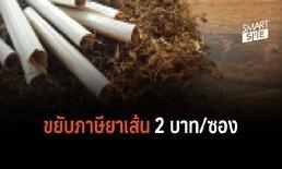 ขยับภาษียาเส้นซองละ 2 บาท หลังสิงห์อมควันหันมาสูบแทนบุหรี่มวน