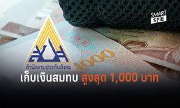 ประกันสังคม จ่อหักเงินเดือนละ 1,000 บาท