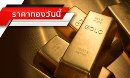 ราคาทอง วูบลงต่อเนื่อง 50 บาท ลุ้นทองหลุด 21,000 บาท