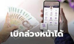 """พอกันที """"สิ้นเดือนเหมือนสิ้นใจ"""" เมื่อไทยพาณิชย์ดันแอปฯ """"มีตังค์"""" เบิกเงินเดือนล่วงหน้าใช้ยามจำเป็น"""