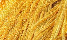 ราคาทอง ปรับตัวลดลง 50 บาท ทองรูปพรรณขายออกบาทละ 21,900 บาท
