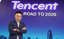 Tencent ประเทศไทยชูนวัตกรรม AI และ Cloud เชื่อมโยงทุกภาคส่วนในปี 2020