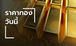 ราคาทอง เพิ่มขึ้น 50 บาท ทองใกล้แตะ 22,000 บาท ถึงเวลาเตรียมหาทองขายกัน