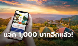 ลงทะเบียนชิมช้อปใช้ 2 เริ่ม 24 ต.ค. นี้ แจก 1,000 บาท ให้ 3 ล้านคน มีสิทธิพิเศษเพิ่มเข้ามาเพียบ