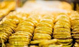 ทรุด! ราคาทองวันนี้ 17/9/63 ครั้งที่ 1 ลดลง 200 บาท เตรียมซื้อทองเก็งกำไร