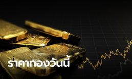 ราคาทอง 22 ตุลา ขึ้นต่อ ทองรูปพรรณขายออก 28,900 บาท