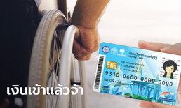เบี้ยผู้พิการจะเข้าบัตรสวัสดิการแห่งรัฐ บัตรคนจน 24 ต.ค. 63