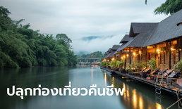 """คลัง นัดถก กระทรวงการท่องเที่ยว สรุปมาตรการ """"ไทยเที่ยวไทย"""" หลังโควิด-19 คลี่คลาย"""
