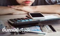 ลาออกจากงาน ต้องยื่นภาษีอย่างไรให้ถูกต้อง ต้องเตรียมเอกสารอะไรบ้าง?