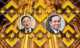 นักพัฒนาไทย ออกคริปโตฯ เหรียญ LUNGTOO และ TONY บน Binance Smart Chain