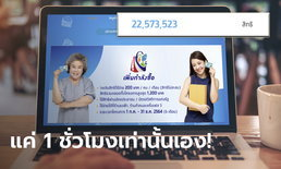 คนแห่ลงทะเบียนคนละครึ่งเฟส 3 ที่ www.คนละครึ่ง.com แล้วกว่า 9 ล้านคน ใน 1 ชั่วโมง