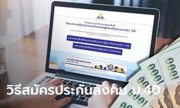 วิธีสมัครประกันสังคมมาตรา 40 www.sso.go.th รับ 5,000 บาท ง่ายไปอีก!