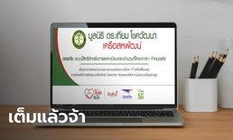 ปิดลงทะเบียน www.เครือสหพัฒน์.com รับบะหมี่กึ่งสำเร็จรูปฟรี หลังสิทธิ์เต็มแล้ว