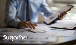 สรรพากร เตือนนิติบุคคลยื่นภาษีผ่านเว็บไซต์ได้ถึงวันที่ 23 ก.ย. 64