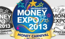 Money Expo 2013 วันที่ 9-12 พฤษภาคม 2556 ที่อาคารชาเลนเจอร์ 2-3 อิมแพค เมืองทองธานี