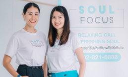 Soul Focus ชูบริการด้านสุขภาพใจ รับมือวิกฤตโควิด-19