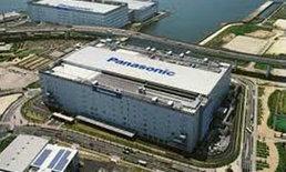 พานาโซนิค เตรียมปลดพนักงาน 7,000 ตำแหน่ง