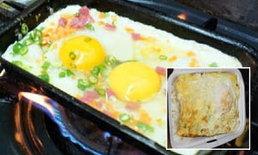 """""""เจียวดาว"""" เมนูตระกูลไข่รสเลิศ อิ่ม อร่อยแค่จานละ 15 บาท"""
