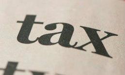 อธิบดีสรรพากรเผยลดภาษีเงินได้บุคคลธรรมดามีผลบังคับใช้ปีนี้