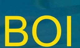 บีโอไอหนุนSMEไทยขยายเครือข่ายลงทุนใต้