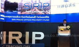ตลท. เปิดซื้อขายหลักทรัพย์ SIRIP วันแรก