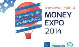 ระดมแข่งโปรโมชั่น Money Expo 2014