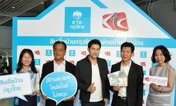 กรุงไทย จับมือเคทีซี ผ่อนบ้านผ่านบัตร