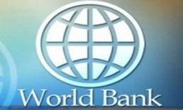 ธนาคารโลกแนะรบ.ใช้งบอย่างประหยัด