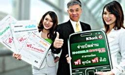 กสิกรไทย ออกแคมเปญชำระเงินผ่านมือถือ ฟรีค่าธรรมเนียมทั้งปี