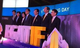 EGAIF กองทุนรวมโครงสร้างพื้นฐานรัฐวิสาหกิจกองแรกของไทย เริ่มซื้อขายแล้ววันนี้