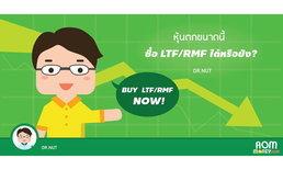 หุ้นตกขนาดนี้ ซื้อ LTF /RMF ได้หรือยัง?