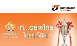 เริ่มแล้ว รอบชิงชนะเลิศโครงการ ธนชาต ริเริ่ม เติมเต็ม เอกลักษณ์ไทย