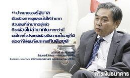 อภิศักดิ์ ตันติวรวงศ์ ติดเครื่องนโยบายการคลัง หนุนคนไทยทุกกลุ่มอยู่ดีกินดี