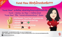 Fund Flow ลิขิตหุ้นไทยจริงหรือ???
