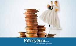 การเงินสำหรับคู่แต่งงาน จัดการอย่างไรให้เวิร์ค