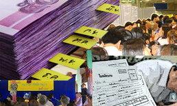 คลังชงแพคเกจครม.กระตุ้นเศรษฐกิจ – เติมเงินอีก 70,000 หมู่บ้าน อังคารนี้