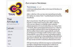 การบินไทยประกาศห้ามใช้ Note7 บนเครื่อง