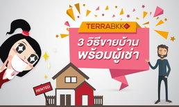 3 วิธีขายบ้านพร้อมผู้เช่า