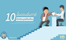 10 ขั้นตอนยื่นภาษีสำหรับมนุษย์เงินเดือน