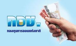 สมาชิกกอช. เฮ !เตรียมเพิ่มเงินสมทบ เป็น 2,500 บาทต่อปีทุกกลุ่ม
