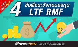 4 ข้อพึงระวังก่อนลงทุน LTF RMF