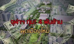 จุฬาฯ ทุ่ม! 4 พันล้าน ผุดเมืองใหม่