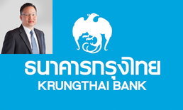 กรุงไทย สนองรัฐฯ ลดดอกเบี้ยกู้รายย่อย 0.50 ต่อปี ตั้ง 6 พันล.ช่วยSMEs
