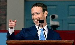 """""""กล้าที่จะลงมือทำ"""" เคล็ดลับความสำเร็จจากบิดาแห่งเฟซบุ๊ค"""
