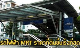 รถไฟฟ้า MRT ราคาที่ดินขึ้นเร็วที่สุด