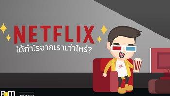 Netflix ได้กำไรจากเราเท่าไหร่?
