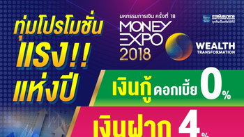MONEY EXPO 2018 แข่งดุ ทุ่มโปรแรง เงินกู้ 0%-เงินฝาก 4%