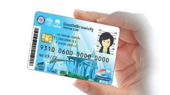 """""""บัตรสวัสดิการแห่งรัฐ"""" ปรับวงเงิน ถอนเงินสดได้มากกว่าเดิม เริ่ม1 ก.พ.2562"""