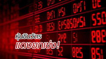 """เลือกตั้ง 2562: """"ไทยรักษาชาติ"""" ฉุดหุ้น """"ชินวัตร"""" หล่นตุ้บ! ทุบหุ้นไทยแดงทั้งกระดาน"""
