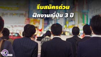 """รีบสมัครด่วน! ญี่ปุ่นรับ """"หนุ่มไทย"""" ฝึกงาน 3 ปี ฟรีตั๋วไป-กลับ สวัสดิการเพียบ"""